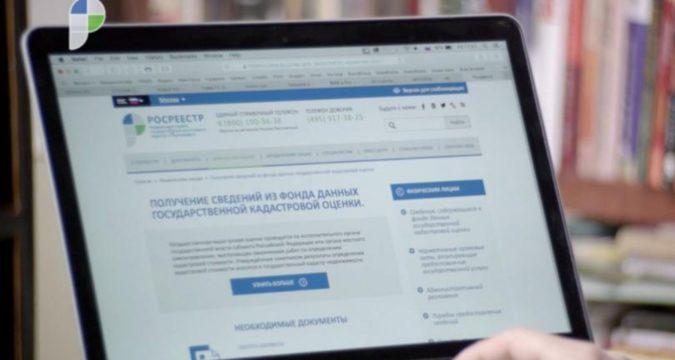 Как проверить квартиру перед покупкой через росреестр в интернете