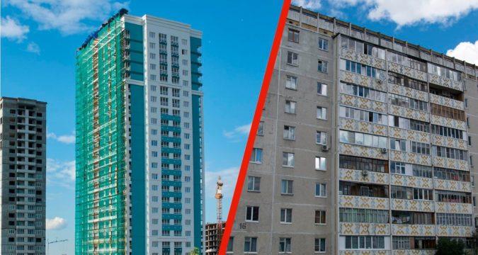 Как купить квартиру в новостройке недорого
