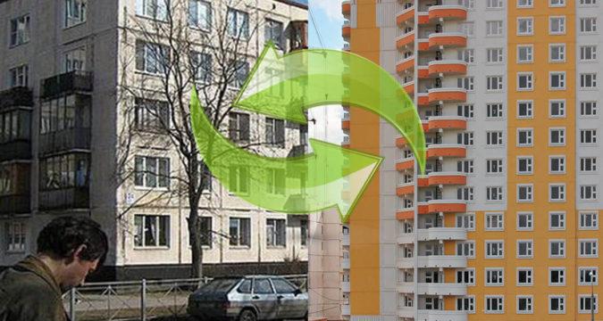 Как обменять квартиру на квартиру без доплаты