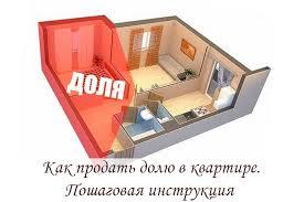 Как продать долю в квартире пошаговая инструкция