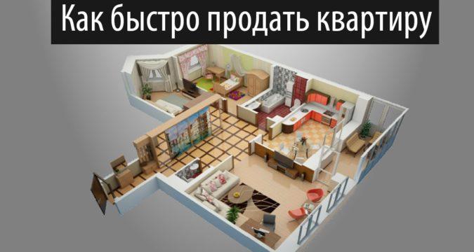 Как можно быстро продать квартиру в Москве