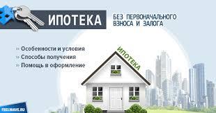 Как взять ипотеку на покупку квартиры без первоначального взноса
