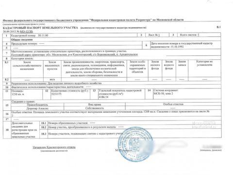 Как получить кадастровый паспорт земельного участка