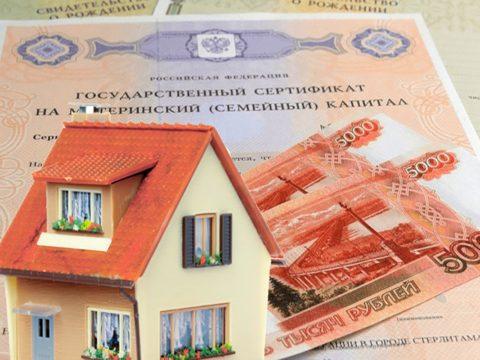 продать дом с материнским капиталом